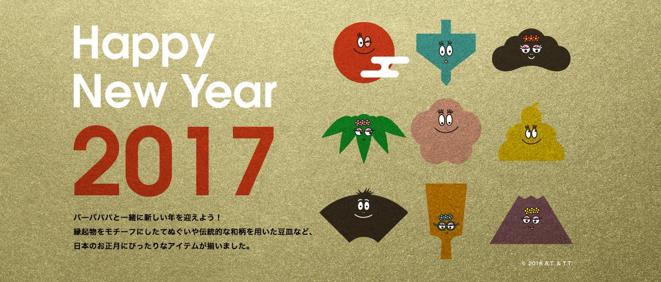 happy new year 2017 plaza プラザ