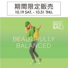 10/19(土)~10/31(木)  HEALTHY BACK BAG(ヘ...