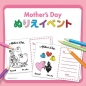 """Mother's Day"" バ..."