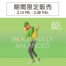 2/15(金)~2/28(木)まで! HEALTHY BACK BAG...