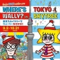 『WHERE'S WALLY? in TOKYO SKYTREE®』 ...