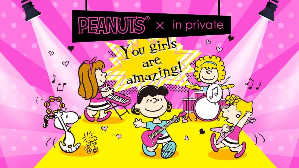 ピーナッツ インプライベート Peanutsガールズバンド Plaza