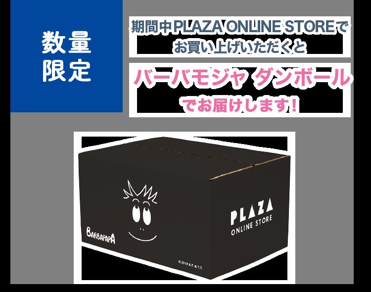 数量限定 期間中PLAZA ONLINE STOREでお買い上げいただくとバーバパパ ダンボールでお届けします!