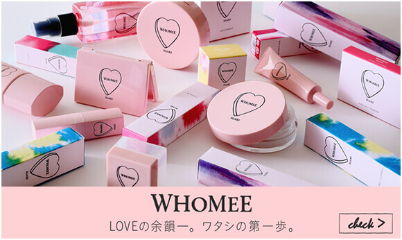 WHOMEE LOVEの余韻ー。 ワタシの第一歩。