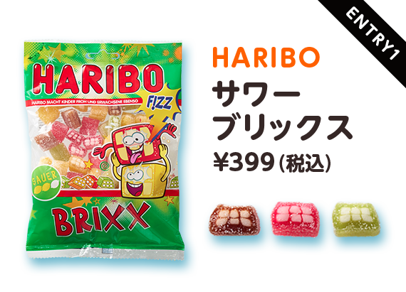 グミ選挙2017 Vote for your Favorite Gummy! │ PLAZA │プラザ