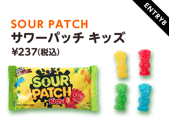 ENTRY8 SOUR PATCH サワーパッチ キッズ ¥237(税込)